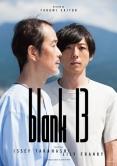 『斎藤工の長編監督デビュー作『blank13』が新たに3つの映画祭に正式出品!』