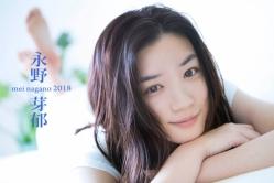 『永野芽郁、学生生活最後のカレンダー発売で未公開オフショット解禁』