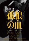 『『凶悪』の白石監督、役所広司主演で男たちの闘い描く『孤狼の血』特報解禁!』