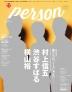 『高橋一生表紙の「TVガイドPERSON」が発売5日目にして早くも増刷』