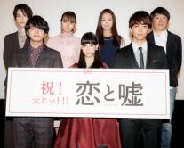 『森川葵、北村匠海、佐藤寛太らが登壇!『恋と嘘』初日舞台挨拶』