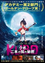『KUBO/クボ 二本の弦の秘密』(11月9日/10組20名様)