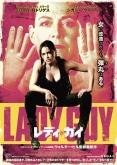 『性転換手術で女にされてしまった殺し屋の復讐劇『レディ・ガイ』予告編解禁』