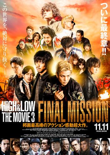 『『HiGH&LOW』シリーズ最終章が興収3億円を突破し首位デビュー!』