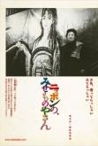 『最後の見世物小屋を描いた『ニッポンの、みせものやさん』5年ぶり上映決定』