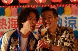 『菅田将暉&桐谷健太の名曲カバーで、ラストも抜かりなく盛り上げる』