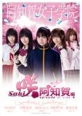 『桜田ひより主演、浅川梨奈ら共演のシリーズ第2弾『咲-Saki-』特報解禁!』