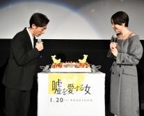 『長澤まさみ、高橋一生の37歳の誕生日をサプライズ祝福!』