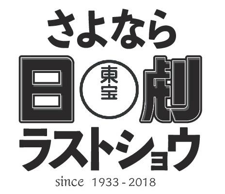 『閉館となるTOHOシネマズ 日劇のフィナーレイベントに歴代ゴジラが集結!』