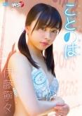 『元乃木坂46の伊藤寧々、水着姿満載の2ndイメージDVDをリリース!』