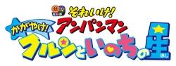『映画『アンパンマン』シリーズ第30弾のタイトルと公開日が決定!』