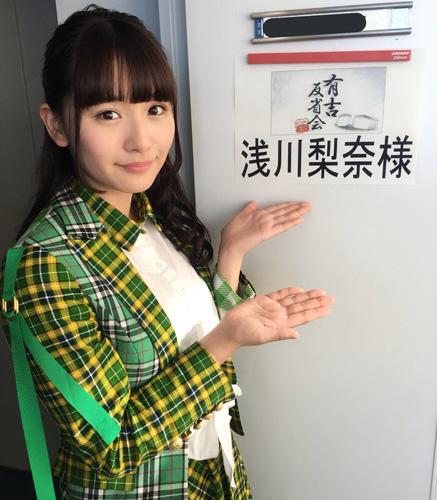 『スパガ浅川梨奈の自宅は汚部屋!?『有吉反省会』での告白にファン反響!』