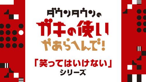 『賛否両論! 浜田雅功の黒塗りメイクやベッキーへのタイキックをどう感じる? まずは見てから考えよう』
