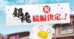 『『銀魂』続編『銀魂2(仮)』の公開日が8月17日に決定!』