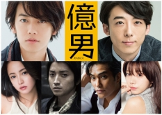 『佐藤健と高橋一生がお金をめぐる幸せを問いかける映画『億男』で初共演!』