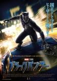 『『ブラックパンサー』が洋画NO.1デビュー! 全米ではV3達成』