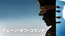 『衝撃映像も! 米軍に密着し戦争のリアルを伝える必見番組』