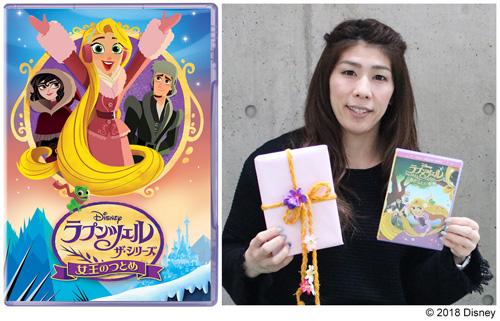 『吉田沙保里選手、『ラプンツェル』DVDのラッピングに大喜び!』