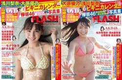 『浅川梨奈と大原優乃がW表紙!FLASH増刊ダイアモンド31年の歴史で初』