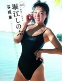『未発表カットも!元祖巨乳グラドル・堀江しのぶのメモリアル写真集発売』