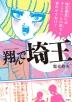 『GACKT、まさかの高校生役で二階堂ふみとW主演!『翔んで埼玉』』