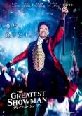 『『グレイテスト・ショーマン』興収44.3億円で『ラ・ラ・ランド』抜きオリジナル・ミュージカル映画歴代1位に』