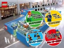 『入って楽しめる日本最大のレゴシティが4日間限定で二子玉川に出現!』