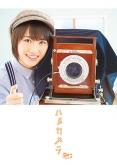 『元モー娘。工藤遥の「ハルカメラ」、女性タレント写真集売上ランキング1位』