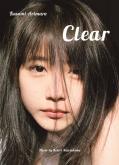 『有村架純、25歳の「今」が詰まった写真集発売!』