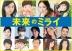 『福山雅治、細田守監督最新作『未来のミライ』でアニメ映画に本格初出演!』