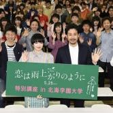 『大泉洋、小松菜奈連れ母校へ凱旋! 後輩学生の夢に後押し約束』