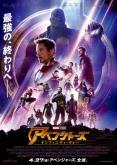 『『アベンジャーズ』最新作、早くも世界歴代5位に。日本でも興収30億円突破』