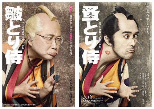 『『のみとり侍』と「高須クリニック」がコラボした衝撃ビジュアル到着!』