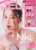 『Nikiは正面だけでなく背中もキレイ! 雑誌「JELLY」で表裏W表紙!』