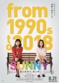 『90年代音楽満載!篠原涼子&広瀬すず『SUNNY 強い気持ち・強い愛』予告編解禁』