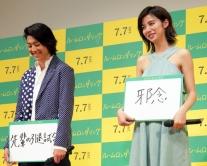 『池田エライザ、ロンダリングしたいのは未来の「邪念」』