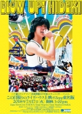 『今見てもカッコイイ! 20歳の西城秀樹さんの情熱あふれるステージ収めた記録映画再上映決定』