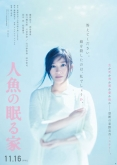 『篠原涼子×西島秀俊『人魚の眠る家』第1弾ビジュアル&追加キャスト発表』