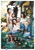 『『万引き家族』早くも興収10億円突破!今年公開の実写邦画で最速』