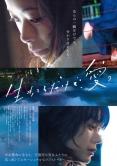 『趣里×菅田将暉、不器用な2人が紡ぐラブストーリー『生きてるだけで、愛。』特報解禁』