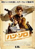 『『ハン・ソロ』2週連続興行成績トップで累計興収12.5億円』