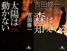 『藤原竜也×羽住英一郎が初タッグで吉田修一原作小説を映画&連続ドラマ化』