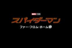 『『スパイダーマン:ホームカミング』続編の邦題と公開が決定!』