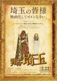 『二階堂ふみ&GACKT主演!埼玉をディスりまくる『翔んで埼玉』特報解禁』