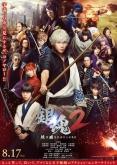『『銀魂2』、『劇場版コード・ブルー』抑え首位デビュー!』