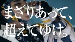 『安田顕、井浦新、満島真之介が宇宙服身につけ地球を守るためまざりあう!』