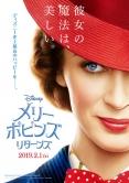 『あの『メリー・ポピンズ』の20年後を描いた続編公開が来年2月1日に決定!』