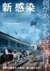 『音楽、ドラマは好調だが映画は苦戦。『1987』は韓流映画復活の起爆剤となるか?』