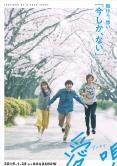 『GReeeeNの名曲を横浜流星×清原果耶で映画化!『愛唄』特報解禁』