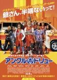 『レジェンド級NBA選手がスーパープレー!『アンクル・ドリュー』本予告解禁』
